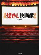 日本懐かし映画館大全 個性あふれる昭和の劇場