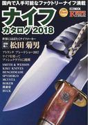 ナイフカタログ 2018 国内で入手可能なファクトリーナイフ満載