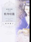 波津彬子選集 第2巻 牡丹灯籠 (Nemuki+コミックス)(Nemuki+コミックス)