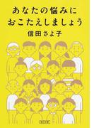あなたの悩みにおこたえしましょう (朝日文庫)(朝日文庫)