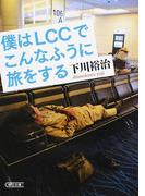 僕はLCCでこんなふうに旅をする (朝日文庫)(朝日文庫)