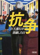 抗争 巨大銀行が溶融した日 (朝日文庫)(朝日文庫)