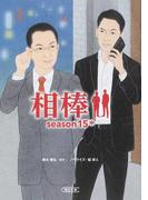 相棒 season15中 (朝日文庫)(朝日文庫)
