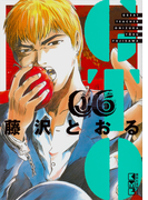 GTO GREAT TEACHER ONIZUKA 06