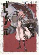 グレイプニル 4 (ヤングマガジン)(ヤンマガKC)