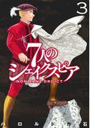 7人のシェイクスピアNON SANZ DROICT 3 (ヤングマガジン)(ヤンマガKC)