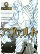 アヴァルト 6 (月刊少年シリウス)(シリウスKC)
