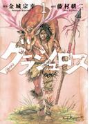 グラシュロス 1 (ヤングマガジン)(ヤンマガKC)