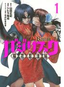 バジリスク 1 桜花忍法帖 (ヤングマガジン)(ヤンマガKC)