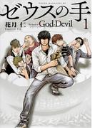 ゼウスの手 1 The hand of God or Devil (ヤングマガジン)(ヤンマガKC)