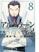 アルスラーン戦記 8 (講談社コミックス週刊少年マガジン)
