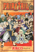 FAIRY TAIL 63 (週マガKC)