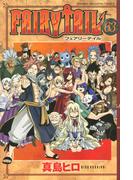 FAIRY TAIL 63 (講談社コミックス週刊少年マガジン)