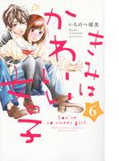 きみはかわいい女の子 6 (講談社コミックス別冊フレンド)