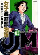 JJM女子柔道部物語 03 (イブニングKC)