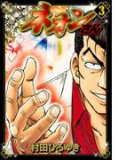 ネオンさん 3 (ヤングマガジン)(ヤンマガKC)