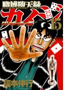 賭博堕天録カイジ ワン・ポーカー編15 (ヤングマガジン)(ヤンマガKC)