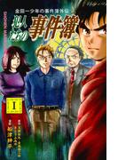 犯人たちの事件簿 金田一少年の事件簿外伝 1 (週刊少年マガジン)