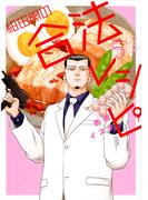 紺田照の合法レシピ 5 (講談社コミックスデラックス月刊少年マガジン)