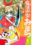 魔法少女おまつ 1 (ヤングマガジン)(ヤンマガKC)