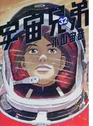 宇宙兄弟 32 (モーニングKC)