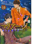 マリアージュ 10 神の雫最終章 (モーニングKC)(モーニングKC)