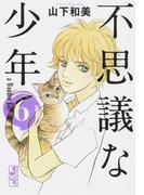 不思議な少年 6 (講談社漫画文庫)(講談社漫画文庫)