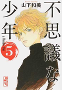 不思議な少年 5 (講談社漫画文庫)