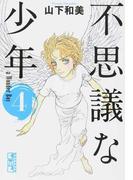 不思議な少年 4 (講談社漫画文庫)