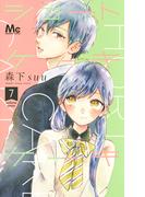 ショートケーキケーキ 7 (マーガレットコミックス)(マーガレットコミックス)