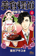 美食探偵明智五郎 4 (マーガレットコミックス)