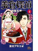 美食探偵明智五郎 4 (マーガレットコミックス)(マーガレットコミックス)