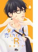 ダメな私に恋してくださいR 3 (マーガレットコミックス)