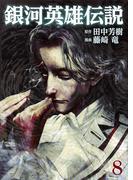銀河英雄伝説 8 (ヤングジャンプコミックス)