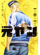 元ヤン 第10巻 返杯 (ヤングジャンプコミックス)
