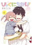 ひゃくにちかん!! 4 (ヤングジャンプコミックス)(ヤングジャンプコミックス)