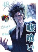 噓喰い 48 5 (ヤングジャンプコミックス)