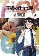 王様の仕立て屋 5 フィオリ・ディ・ジラソーレ (ヤングジャンプコミックスGJ)