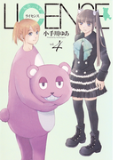 LICENSE 4 (ヤングジャンプコミックスGJ)(ヤングジャンプコミックス)
