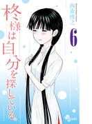 柊様は自分を探している。 6 (少年サンデーコミックス)(少年サンデーコミックス)