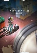アオイホノオ 通常版 18 (ゲッサン少年サンデーコミックススペシャル)(ゲッサン少年サンデーコミックス)