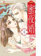 蜜夜婚 5 付喪神の嫁御寮 (プチコミックフラワーコミックスα)(フラワーコミックス)