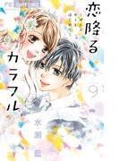恋降るカラフル 9 ぜんぶキミとはじめて (Sho‐Comiフラワーコミックス)