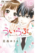 ういらぶ。 10 初々しい恋のおはなし (Sho‐Comiフラワーコミックス)