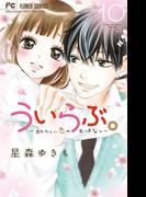 ういらぶ。 10 初々しい恋のおはなし (Sho‐Comiフラワーコミックス)(少コミフラワーコミックス)