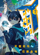 Yの箱船 2 (コロコロアニキコミックス)(てんとう虫コミックス スペシャル)