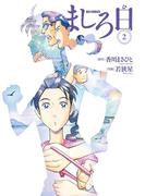 ましろ日 2 (ビッグコミックス)(ビッグコミックス)