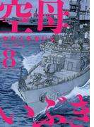 空母いぶき 8 (ビッグコミックス)