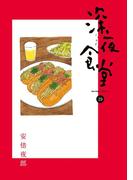 深夜食堂 19 (オリジナルBIG COMICS SPECIAL)(ビッグコミックス)