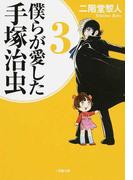 僕らが愛した手塚治虫 3 (小学館文庫)(小学館文庫)